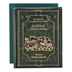 """Книга """"Клевая рыбалка"""" в кожаной обложке ПККР-02"""