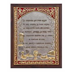"""Плакетка """"Благословение дома. Изобилие"""" в золоте ПЛШ-108VIP-ОЗ"""