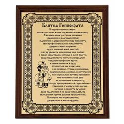 """Плакетка """"Клятва Гиппократа"""" ПЛ-08/1"""