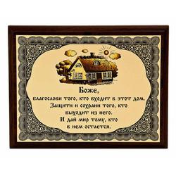 """Плакетка """"Оберег"""" (дом) ПЛ-07/1"""