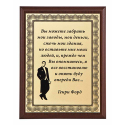 "Плакетка ""Подарок начальнику"" ПЛ-02/1"