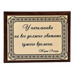 "Плакетка ""У каждого начальника..."" ПЛ-14/1"