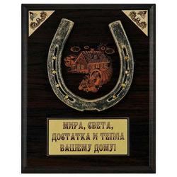 """Плакетка """"Подкова- оберег"""" 21х26 см деревянная основа, подкова настоящая металлическая кованная ПЛ-58"""