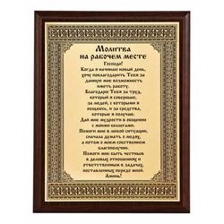 """Плакетка """"Молитва на рабочем месте"""" ПЛ-04/1"""