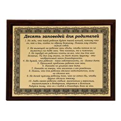 """Плакетка """"10 заповедей для родителей"""" ПЛ-03/1"""