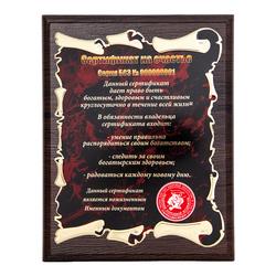 "Плакетка ""Сертификат на счастье"" ПЛП-20VIP"