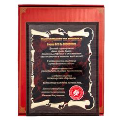 "Плакетка ""Сертификат на счастье"" ПЛП-20VIPК"