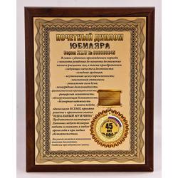 """Плакетка """"Почетный диплом юбиляра. 45 лет"""" ПЛП-33/1"""