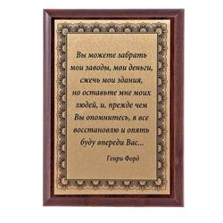 """Плакетка """"Подарок начальнику"""" ПА-202"""