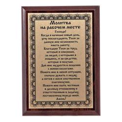 """Плакетка """"Молитва на рабочем месте"""" ПА-204"""