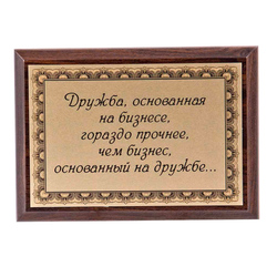 "Плакетка ""Дружба, основанная на бизнесе..."" ПА-206"