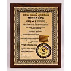 """Плакетка """"Почетный диплом юбиляра. 55 лет"""" ПЛП-35/1"""