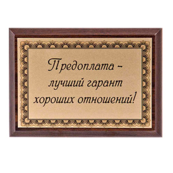 """Плакетка """"Подарок партнерам"""" ПА-217"""