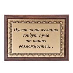 """Плакетка """"Пусть наши желания..."""" ПА-229"""