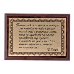 """Плакетка """"Такова уж человеческая натура..."""" ПА-239"""