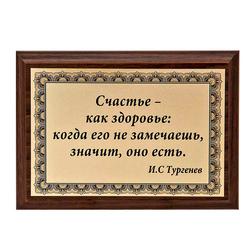"""Плакетка """"Счастье - как здоровье..."""" ПА-251"""