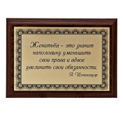 "Плакетка ""Женитьба-..."" ПА-261"