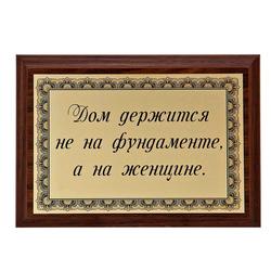 """Плакетка """"Дом держится..."""" ПА-262"""