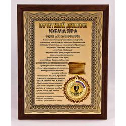 """Плакетка """"Почетный диплом юбиляра. 60 лет"""" ПЛП-36/1"""