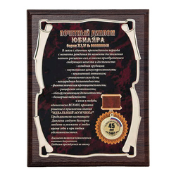 """Плакетка """"Почетный диплом юбиляра. 45 лет"""" ПЛП-33VIP"""