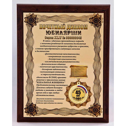 """Плакетка """"Почетный диплом юбилярши. 45 лет"""" ПЛП-44/1"""