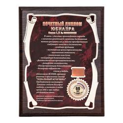 """Плакетка """"Почетный диплом юбиляра. 60 лет"""" ПЛП-36VIP"""