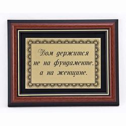"""Плакетка """"Дом держится..."""" ПА-262Б"""