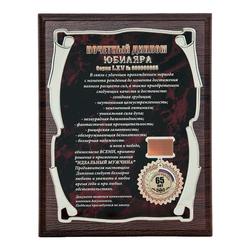 """Плакетка """"Почетный диплом юбиляра. 65 лет"""" ПЛП-37VIP"""
