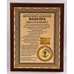 """Плакетка """"Почетный диплом юбиляра. 70 лет"""" ПЛП-38/1"""