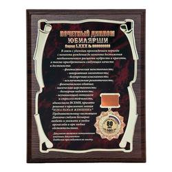 """Плакетка """"Почетный диплом юбилярши. 80 лет"""" ПЛП-51VIP"""