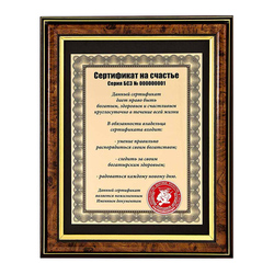 "Плакетка ""Сертификат на счастье"" ПЛП-20/1Б"
