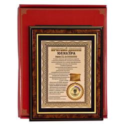 """Плакетка """"Почетный диплом юбиляра. 40 лет"""" ПЛП-32/1Б"""