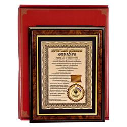 """Плакетка """"Почетный диплом юбиляра. 60 лет"""" ПЛП-36/1Б"""