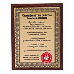 "Плакетка ""Сертификат на счастье"" ПЛП-20/1"