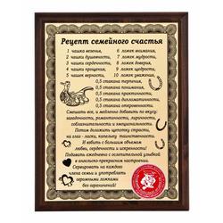 """Плакетка """"Рецепт семейного счастья"""" ПЛП-21/1"""