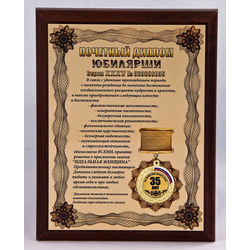 """Плакетка """"Почетный диплом юбилярши. 35 лет"""" ПЛП-42/1"""