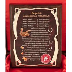 """Плакетка """"Рецепт семейного счастья"""" ПЛП-21VIP"""