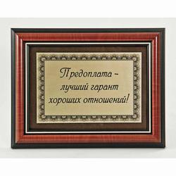 "Плакетка ""Подарок партнерам"" ПА-217Б"