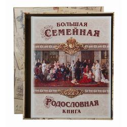 """Семейная книга """"Династия"""" СК-31 Династия"""