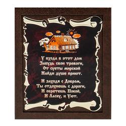 """Ключница """"Оберег"""" № 1 (дом, вертикальный)- кожа, цвет орех 27х22х7 см., шильд лазерная гравировка КЛК-501орех"""