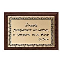 """Плакетка """"Любовь рождается..."""" ПА-264"""