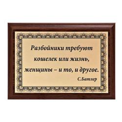 """Плакетка """"Разбойники и женщины"""" ПА-266"""