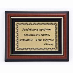 """Плакетка """"Разбойники и женщины"""" ПА-266Б"""