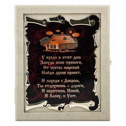 """Ключница """"Оберег"""" № 1 (дом, вертикальный)- кожа, цвет бежевый. 27х22х7 см.,шильд лазерная гравировка КЛК-501беж"""