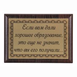 """Плакетка """"Если вам дали хорошее образование..."""" 12х17 см ПА-270"""