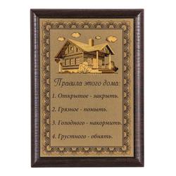 """Плакетка """"Правила этого дома"""" 12х17 см ПА-274"""