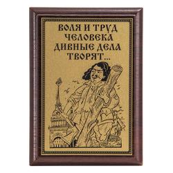"""Плакетка """"Воля и труд..."""" 12х17 см ПА-282"""