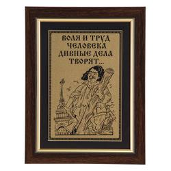 """Плакетка """"Воля и труд..."""" 13х18 см ПА-282Б"""