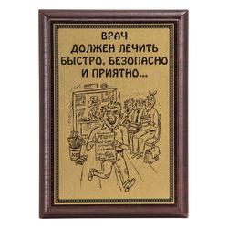 "Плакетка ""Врач должен лечить..."" 12х17 см ПА-283"