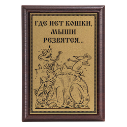 """Плакетка """"Где нет кошки..."""" 12х17 см ПА-285"""